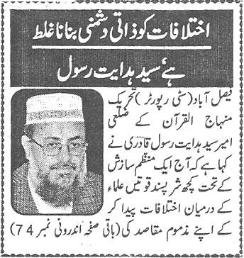 Pakistan Awami Tehreek  Print Media Coverage Daily-Aman-page-5