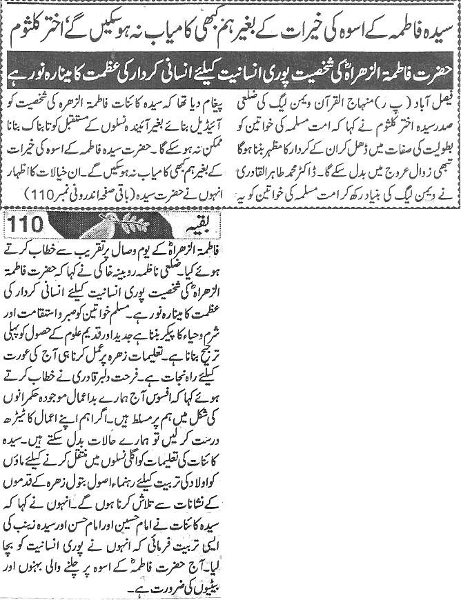 Pakistan Awami Tehreek  Print Media Coverage Daily-Aman-page-3