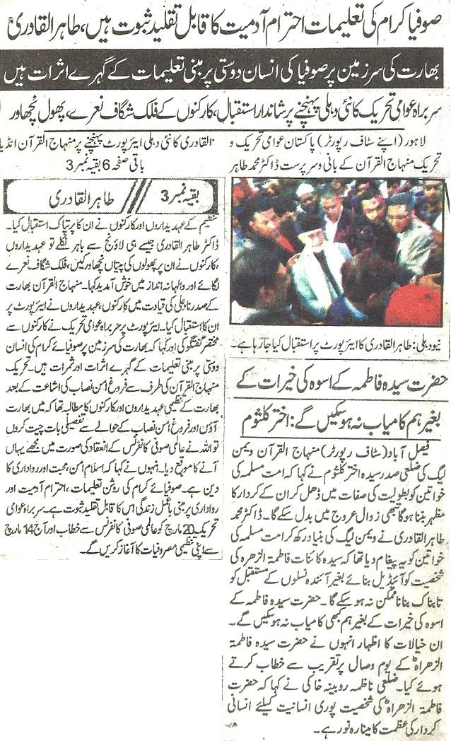 Pakistan Awami Tehreek  Print Media Coverage Daily-Khabrain-Back-page