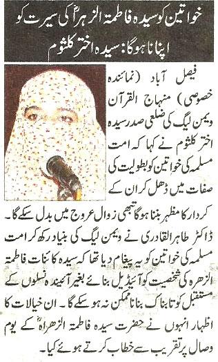Pakistan Awami Tehreek  Print Media Coverage Daily-Nawa-i-waqt-page-2