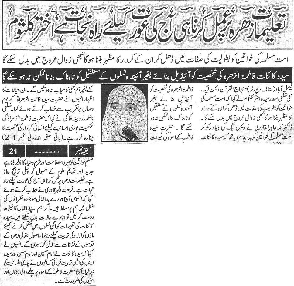 Pakistan Awami Tehreek  Print Media Coverage Daily-Naya-ujala-page-3