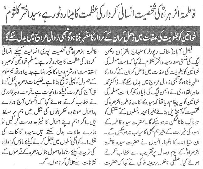 Pakistan Awami Tehreek  Print Media Coverage Daily-Khabrain-page-5