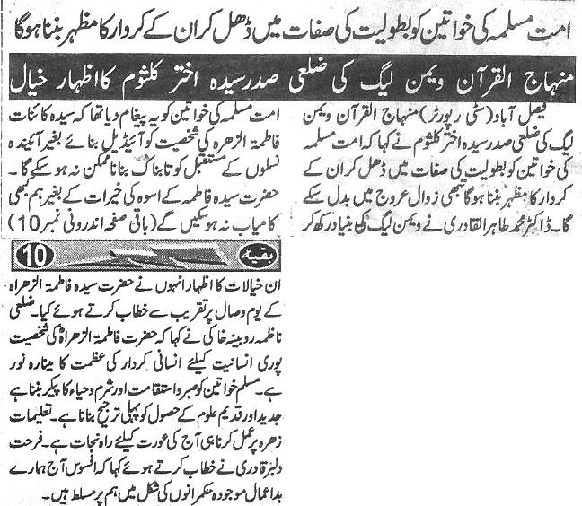 Pakistan Awami Tehreek  Print Media Coverage Daily-Shelter-page-3