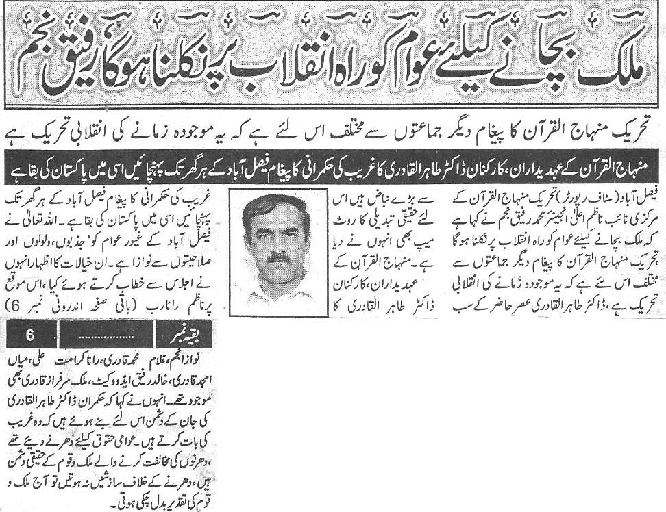 Pakistan Awami Tehreek  Print Media Coverage Daily-Naya-ujala-Back-page