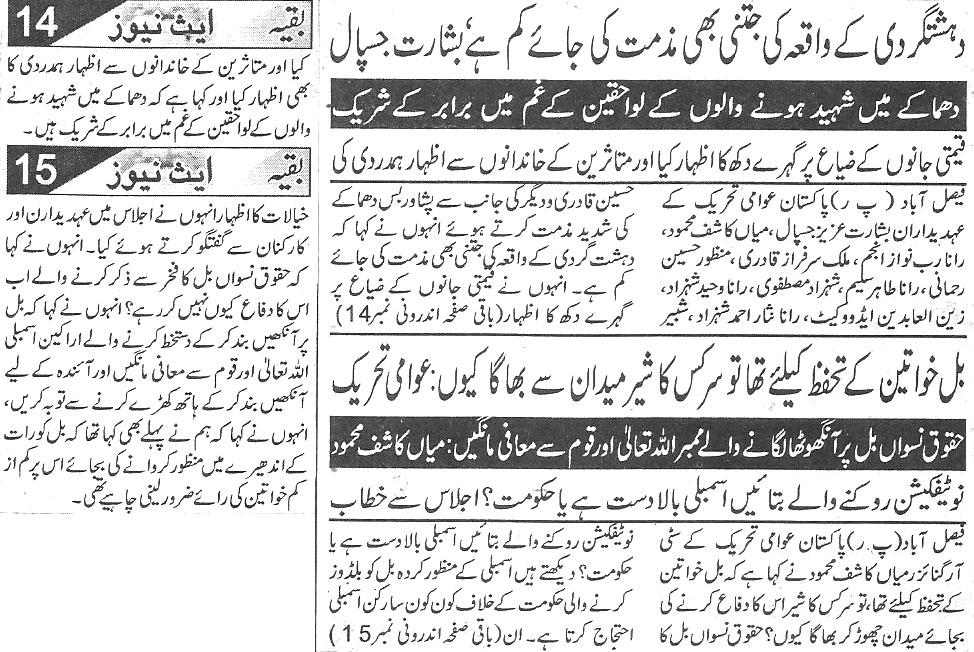 Pakistan Awami Tehreek  Print Media Coverage Daily-Ace-news-page-3