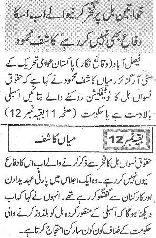 Pakistan Awami Tehreek  Print Media Coverage Daily-Dunya