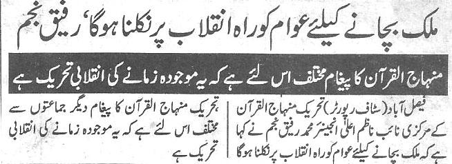 Pakistan Awami Tehreek  Print Media Coverage Daily-Soogat-e-hal-Back-pag