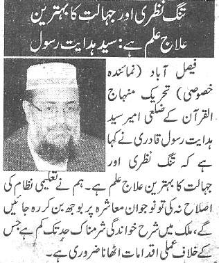 Pakistan Awami Tehreek  Print Media Coverage Daily-Nawa-i-waqt-page-7