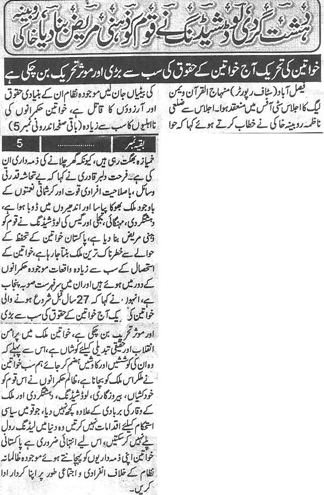 Pakistan Awami Tehreek  Print Media Coverage Daily-Paighsm-page-3