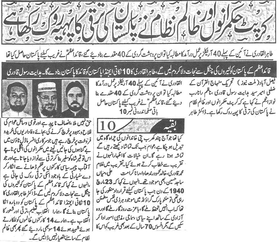 Pakistan Awami Tehreek  Print Media Coverage Daily-Millat-Back-page
