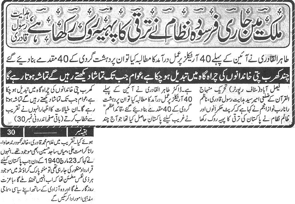 Pakistan Awami Tehreek  Print Media Coverage Daily-Paigham-Back-page