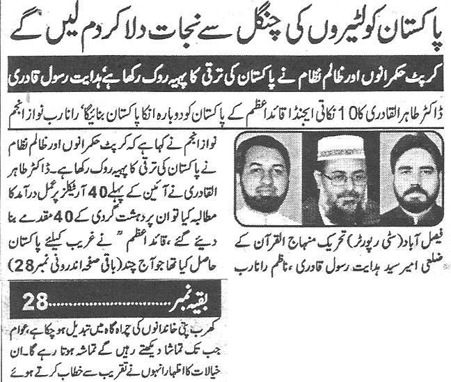 Pakistan Awami Tehreek  Print Media Coverage Daily-Waqif-Back-page