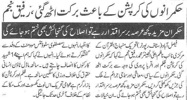 Pakistan Awami Tehreek  Print Media Coverage Daily-Jang-page-5