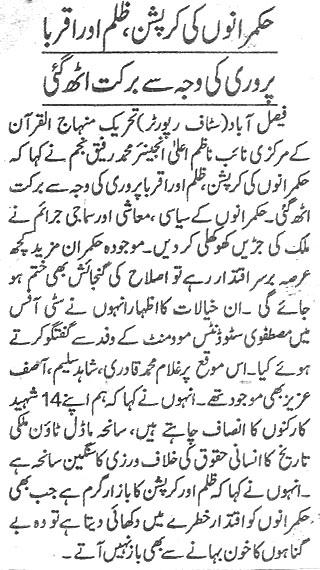 Pakistan Awami Tehreek  Print Media Coverage Daily-Khabrain-page-4