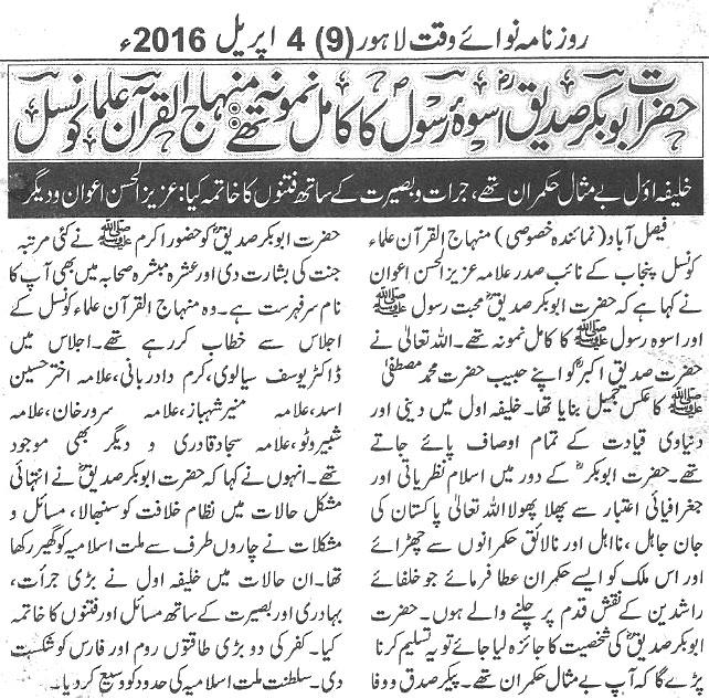 Pakistan Awami Tehreek  Print Media Coverage Daily-Nawa-i-waqt-page-9