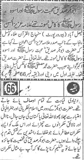 Pakistan Awami Tehreek  Print Media Coverage Daily-Pakistan-page-9