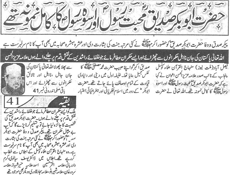 Pakistan Awami Tehreek  Print Media Coverage Daily-Millat-page-1