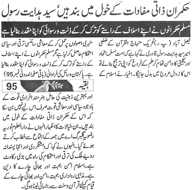 Mustafavi Student Movement Print Media Coverage Daily-Aman-page-3