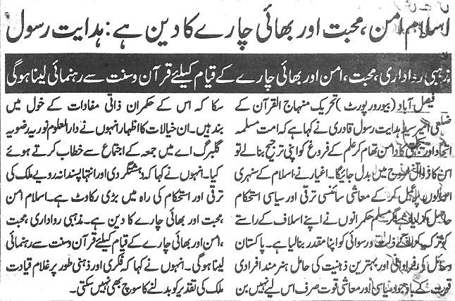 Mustafavi Student Movement Print Media Coverage Daily-Jinnah-page-2