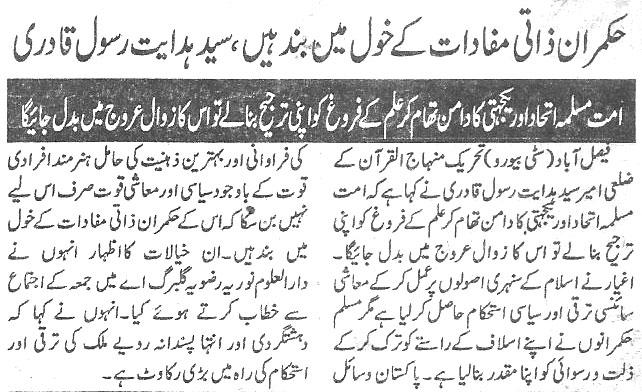 Mustafavi Student Movement Print Media Coverage Daily-Khabrain-page-5