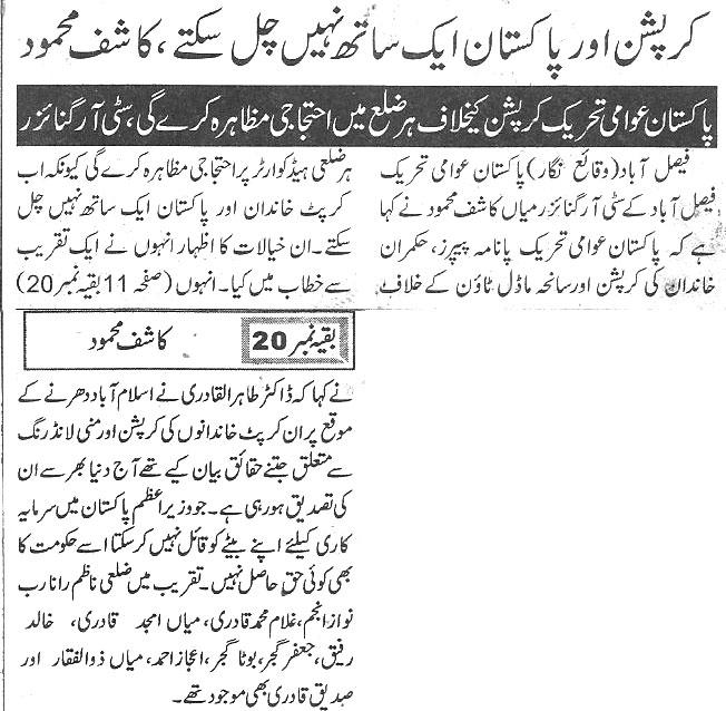 Mustafavi Student Movement Print Media Coverage Daily-Pakistan-page-9