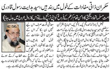 Mustafavi Student Movement Print Media Coverage daily Tehreek page 3