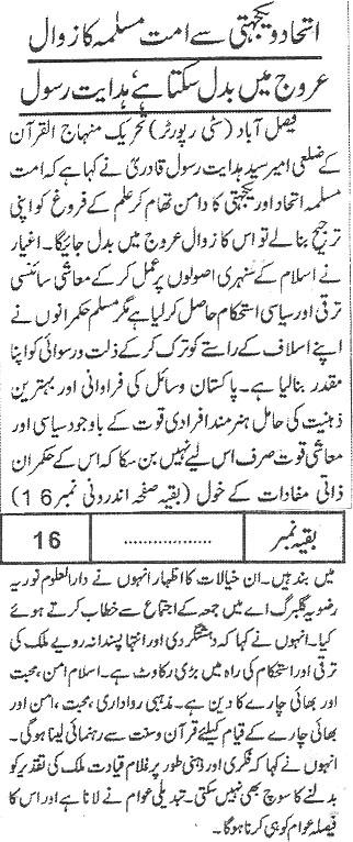 Mustafavi Student Movement Print Media Coverage Daily-Al-Bayan-pakistan