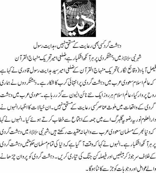 Pakistan Awami Tehreek  Print Media Coverage Daily Dunya page 3