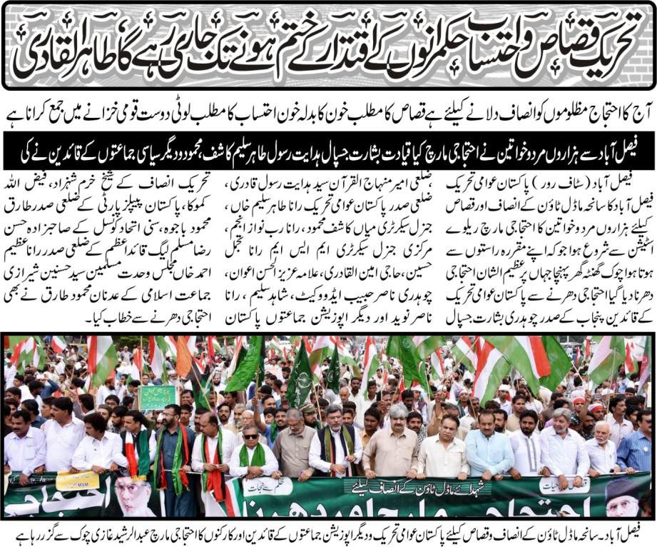 Pakistan Awami Tehreek  Print Media Coverage Daily businessreport page 5