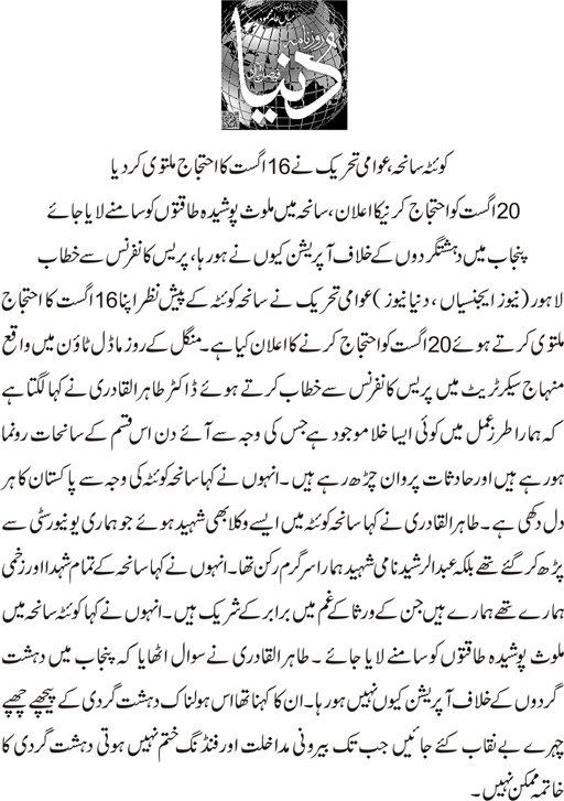 Pakistan Awami Tehreek  Print Media Coverage Daily Dunya page 1