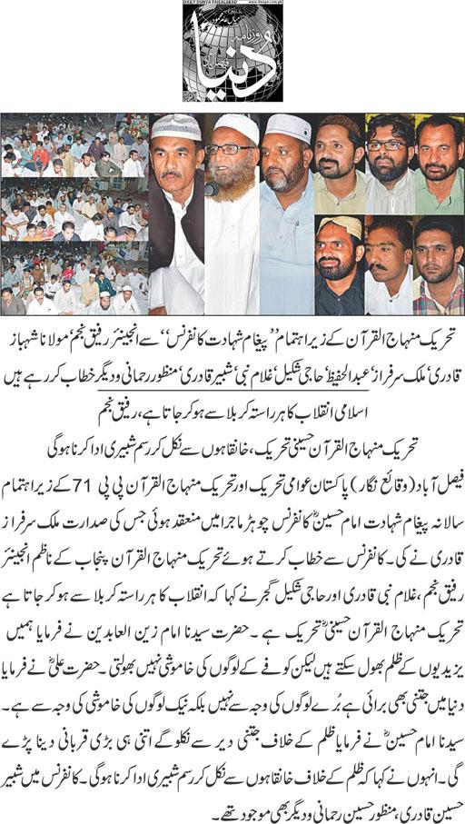 Pakistan Awami Tehreek  Print Media Coverage Daily Dunya