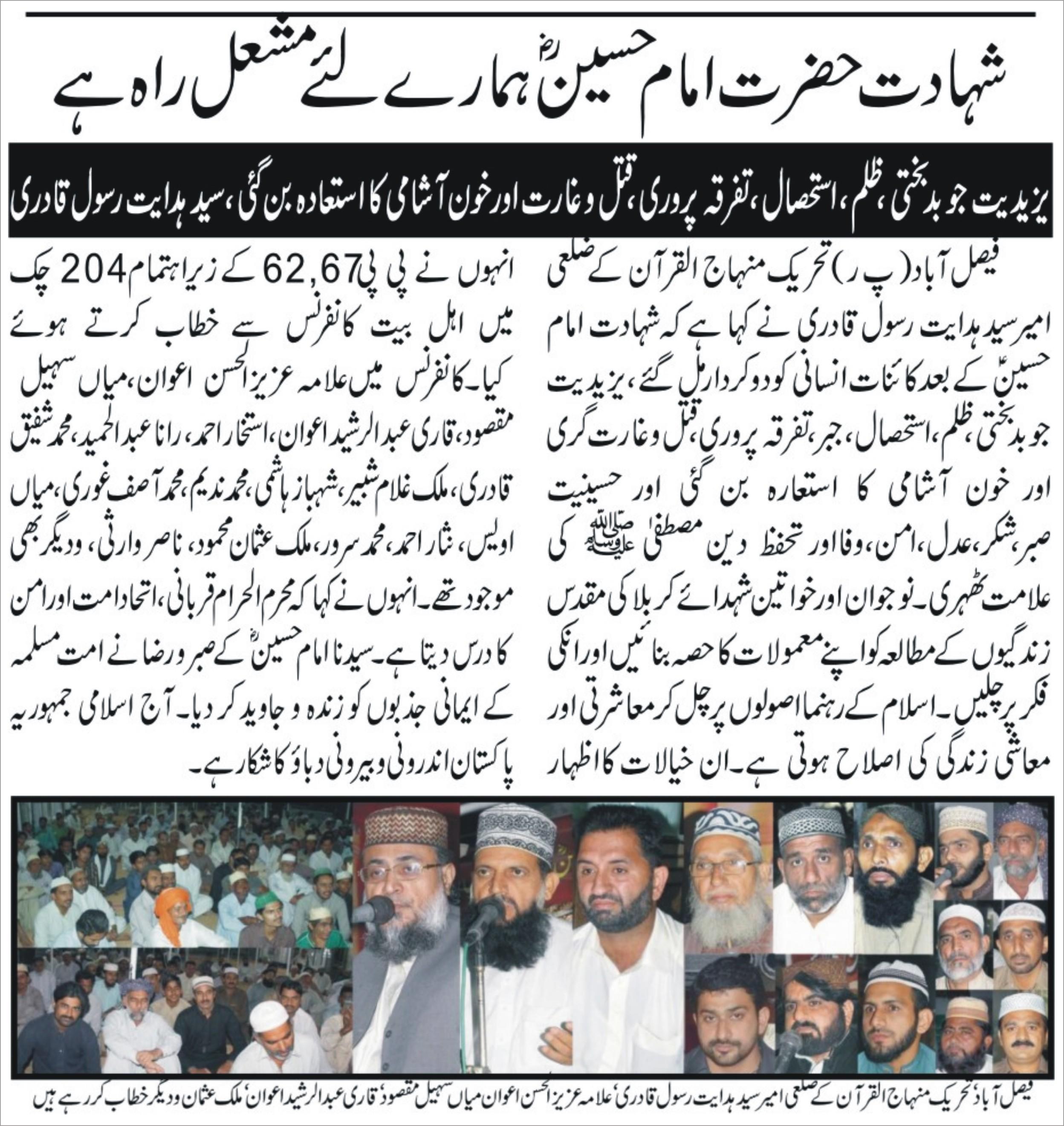 daily business report newspaper faisalabad chamber