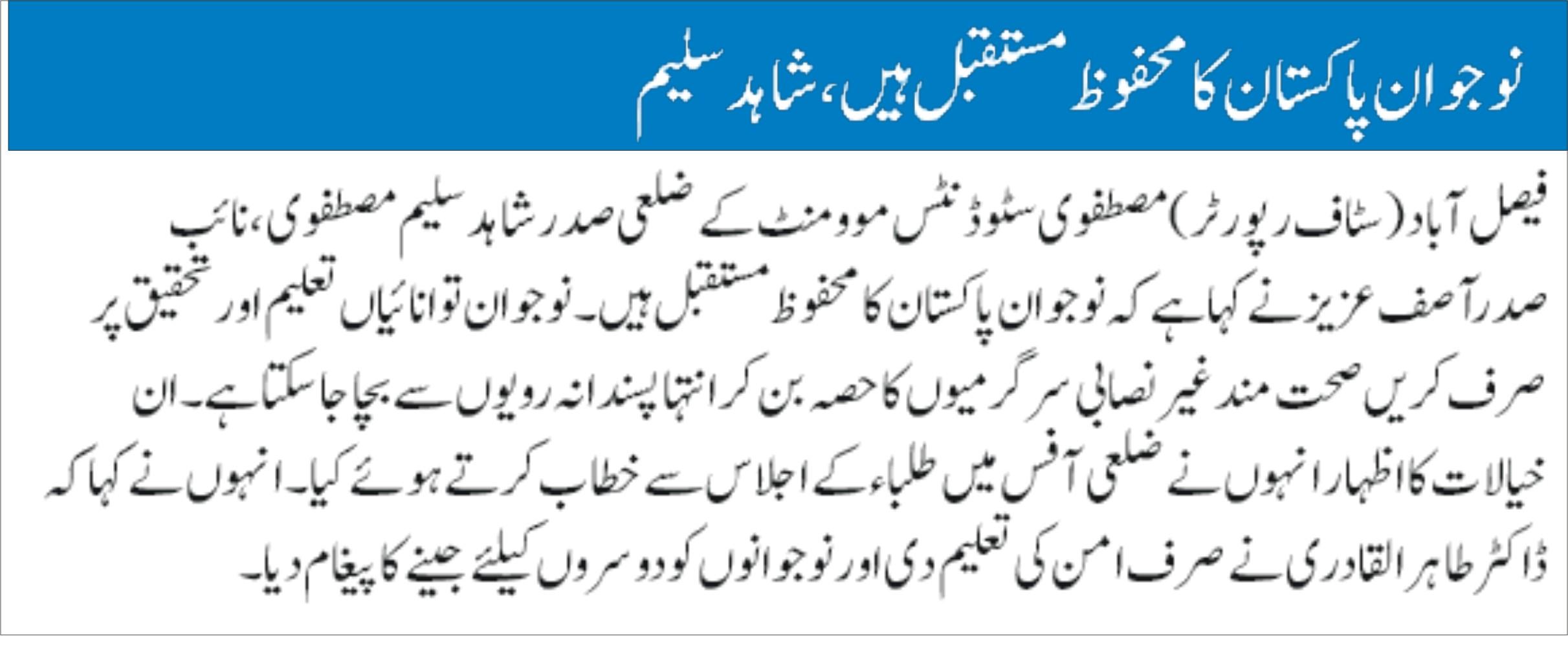 Pakistan Awami Tehreek  Print Media Coverage Daily Jang page 2-