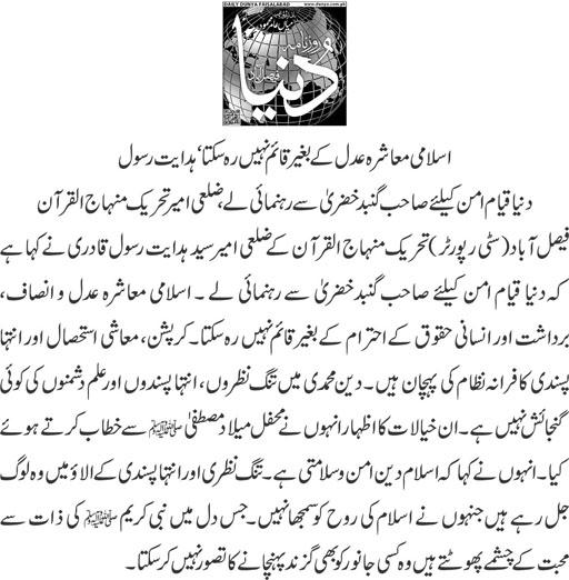 Pakistan Awami Tehreek  Print Media Coverage Daily Dunya page 9-