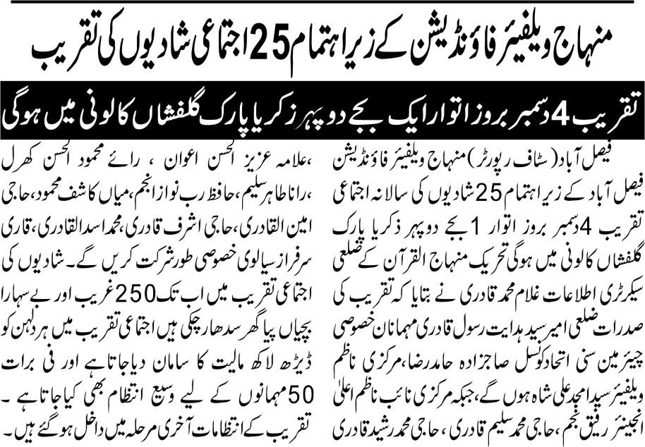 List of newspapers in Pakistan