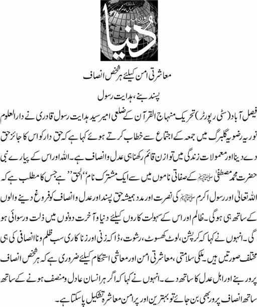 Mustafavi Student Movement Print Media Coverage Daily Dunya page 3
