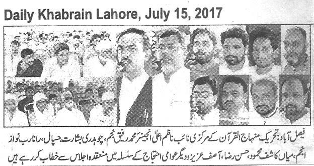 Minhaj-ul-Quran  Print Media CoverageDaily Khabrain page3