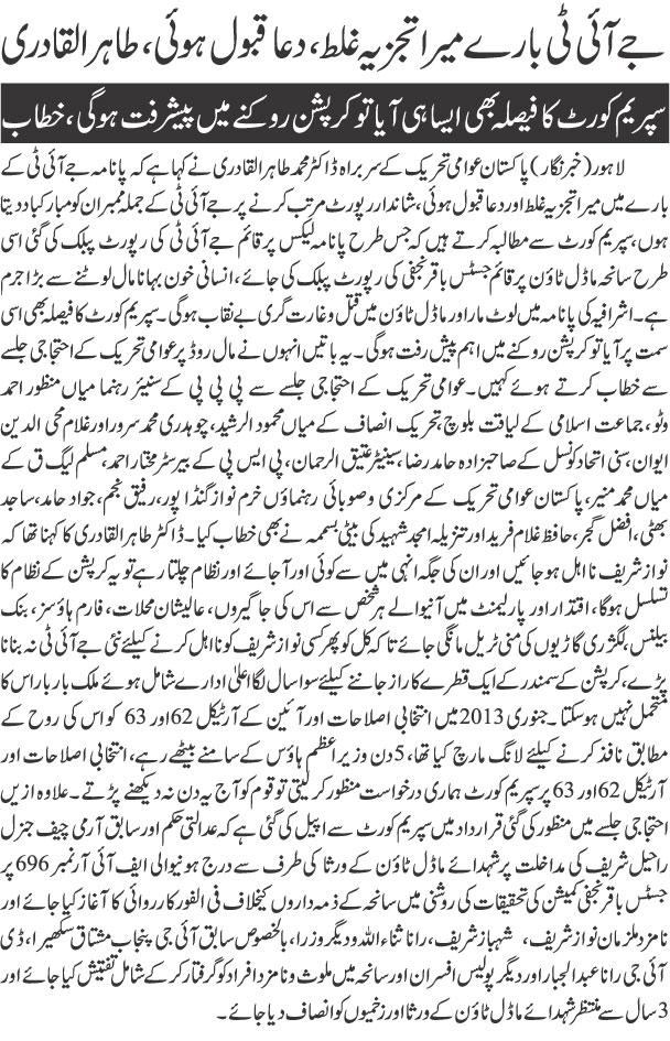 Minhaj-ul-Quran  Print Media CoverageDaily jehanpakistan