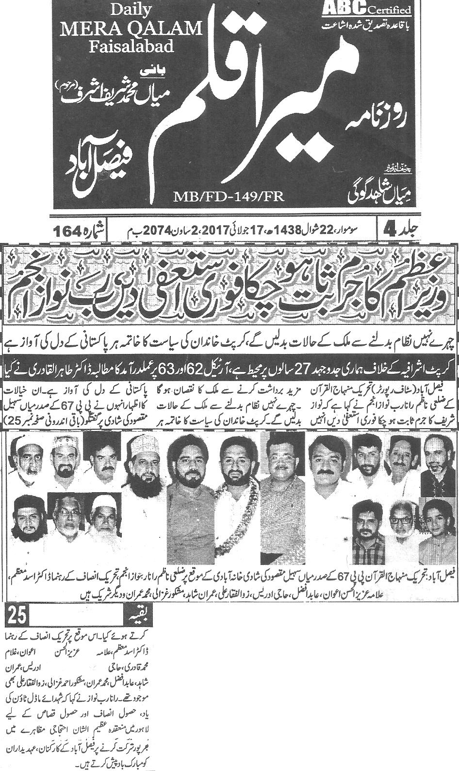 Minhaj-ul-Quran  Print Media CoverageDaily Mera qalam page 3