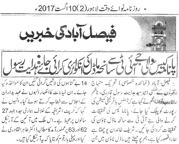 Minhaj-ul-Quran  Print Media CoverageDaily Nawa i waqt page 2