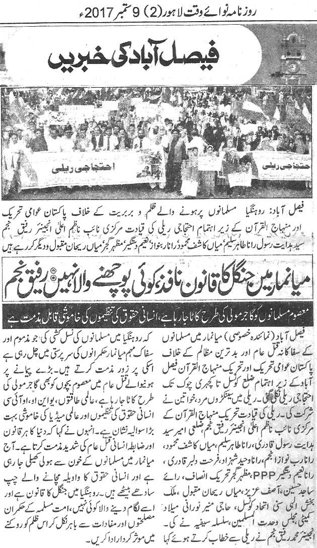 Mustafavi Student Movement Print Media Coverage Daily Nawa i waqt page 2