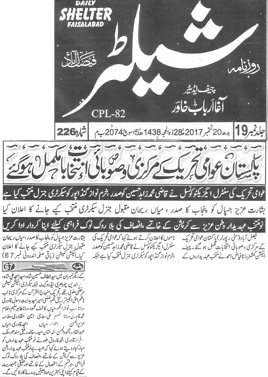 Minhaj-ul-Quran  Print Media CoverageDaily Shelter Back page