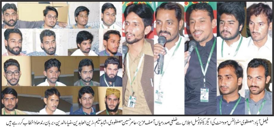 Pakistani Urdu Newspapers HD