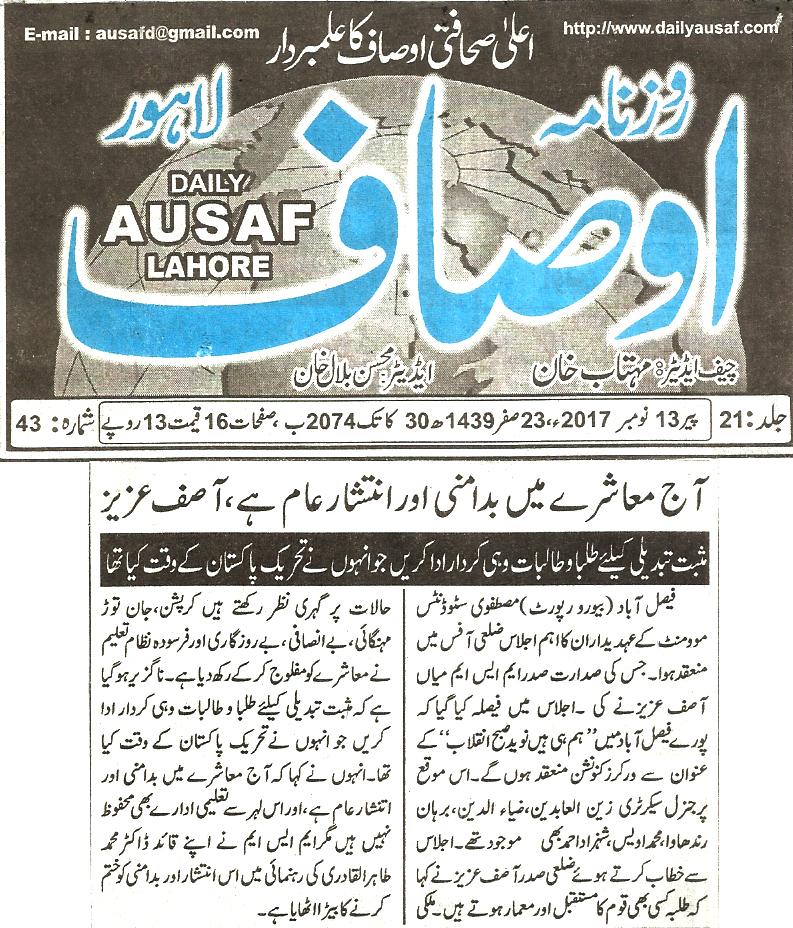 Minhaj-ul-Quran  Print Media CoverageDaily Ausaf page 6