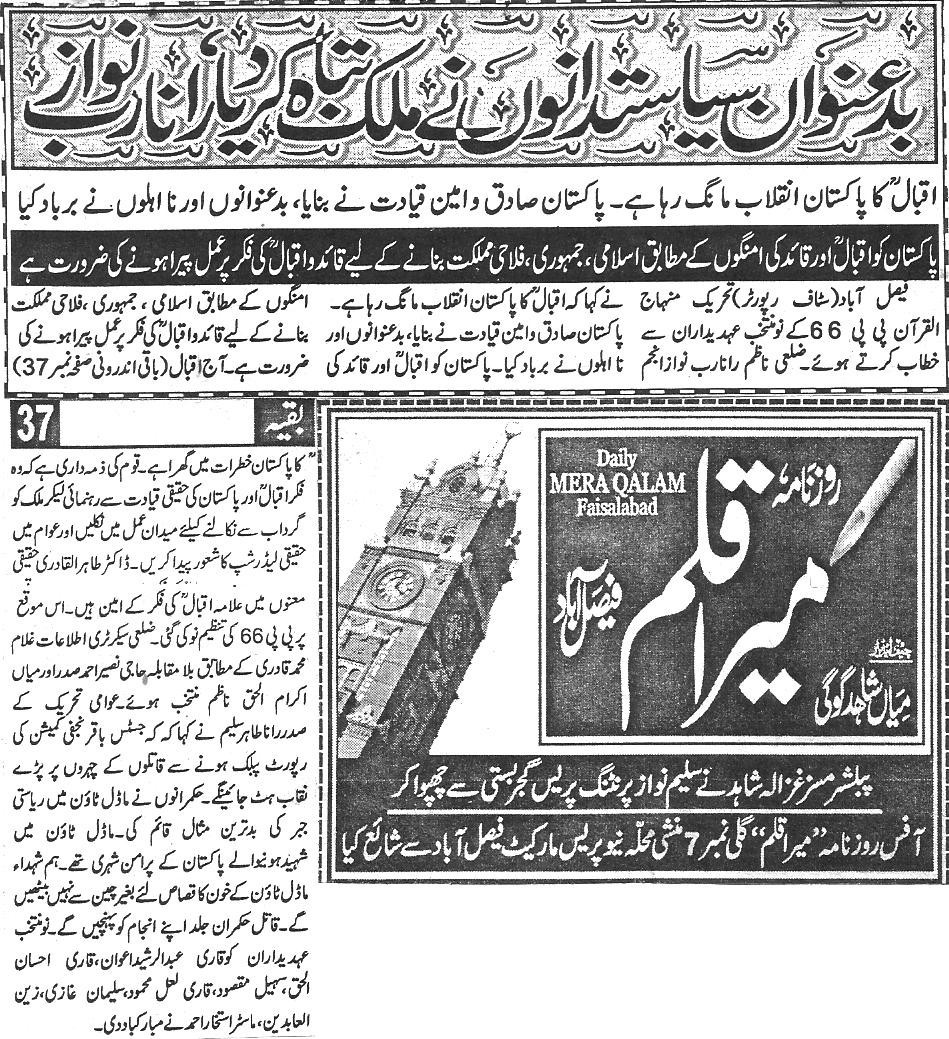 Minhaj-ul-Quran  Print Media CoverageDaily Mera qalam