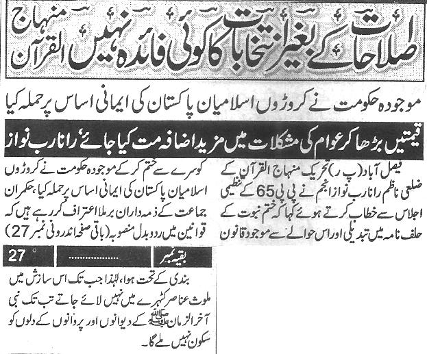 Mustafavi Student Movement Print Media Coverage Daily Paigham page 4
