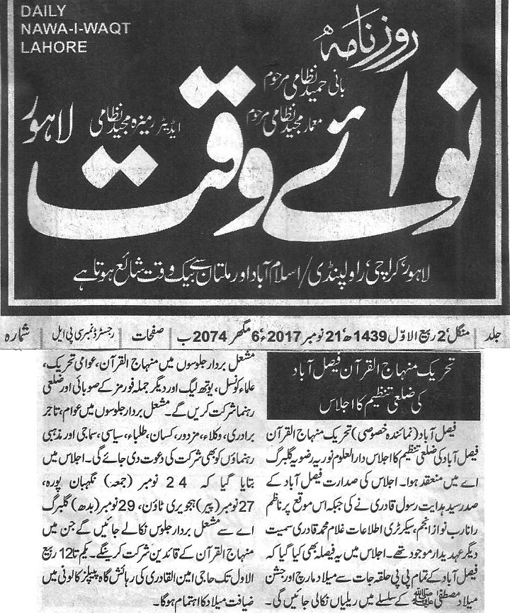 Pakistan Awami Tehreek  Print Media Coverage Daily Nawa i waqt page 4