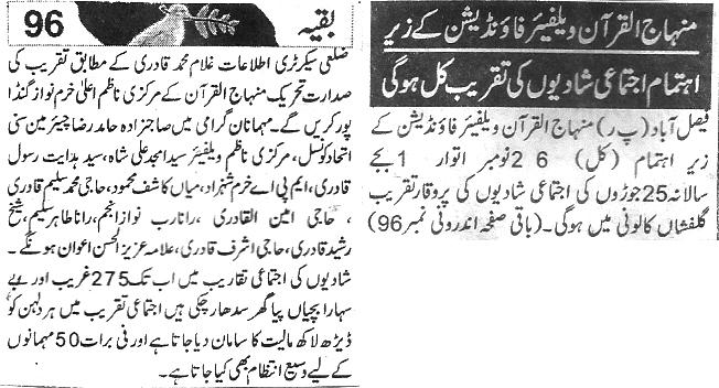 Pakistan Awami Tehreek  Print Media Coverage Daily Aman page 3 copy