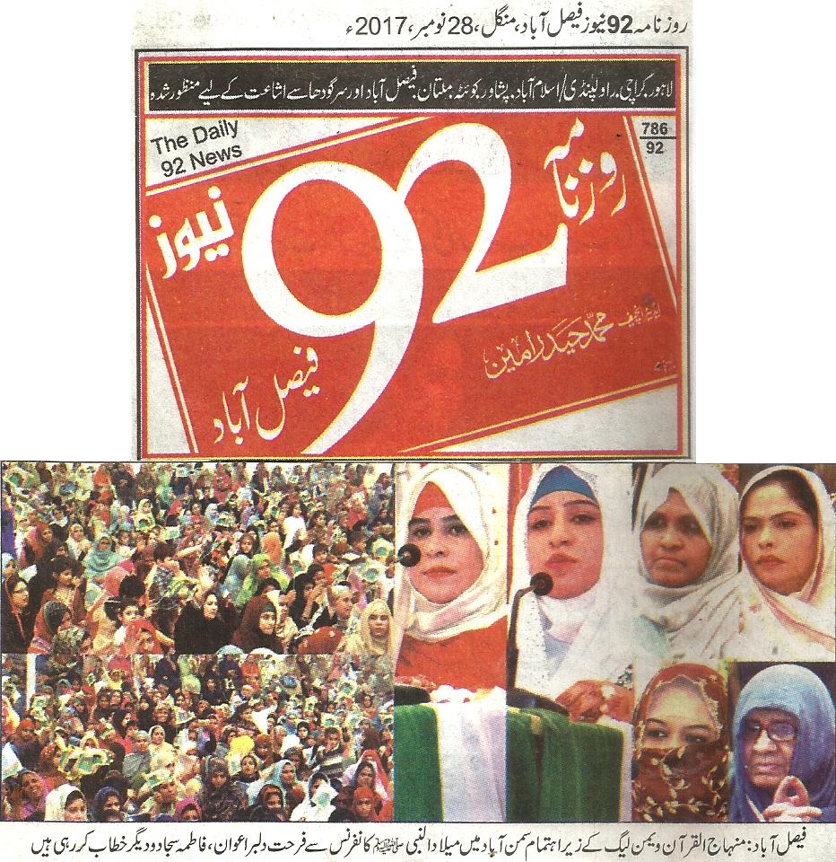 Pakistan Awami Tehreek  Print Media Coverage Daily 92 News page 2