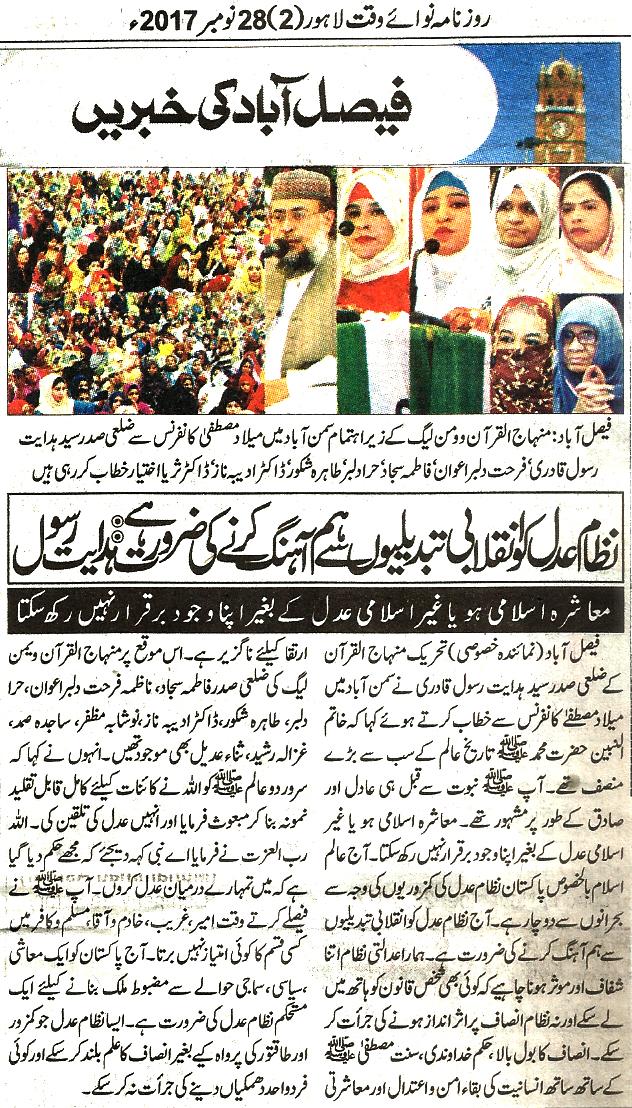 Pakistan Awami Tehreek  Print Media Coverage Nawa i waqt page 2